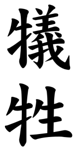 Japanese Word for Victim