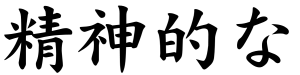 Japanese Word for Spiritual