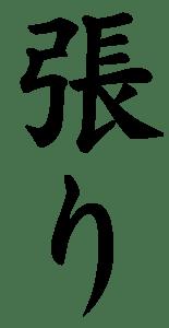 Japanese Word for Strain