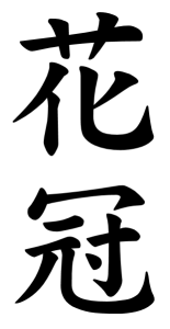 Japanese Word for Wreath