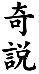 Japanese Word for Paradox