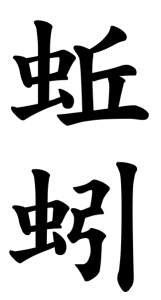 Japanese Word for Worm