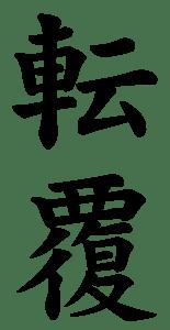 Japanese Word for Upset
