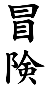 Japanese Word for Venture