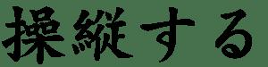 Japanese Word for Steer