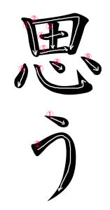 Japanese Word for Think