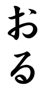 Japanese Word for Weave
