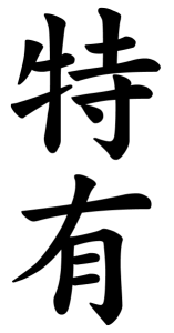 Japanese Word for Peculiarity