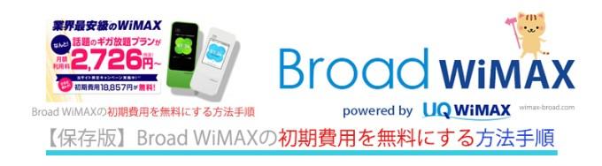Broad WiMAXの初期費用を無料の0円にする方法手順