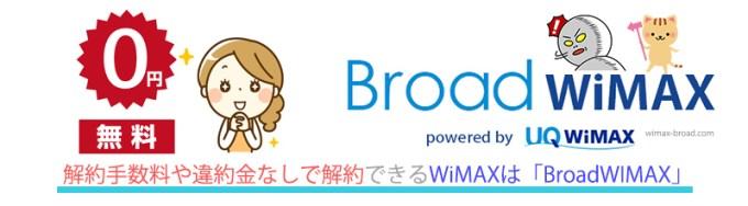 解約手数料や違約金なしで解約できるのは「Broad WiMAX」