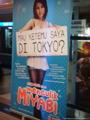 インドネシアの女優みやび