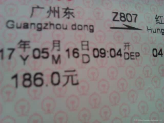 直通車の切符