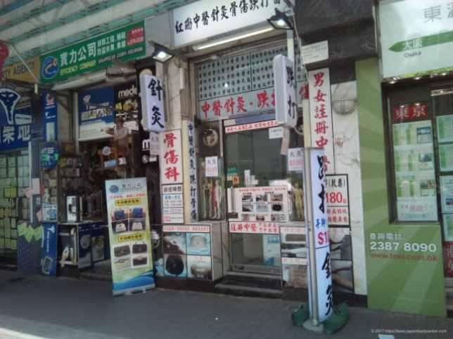 香港の鍼灸院