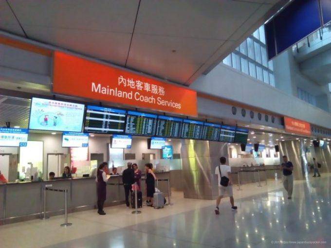 香港空港の中国行きバスチケット売り場