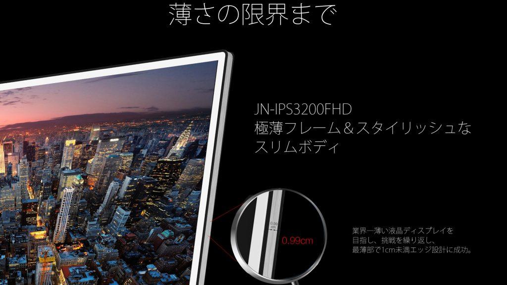 JN-IPS3200FHD-top2