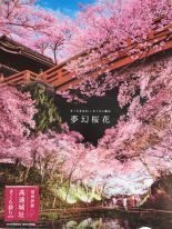 local poster showing peak blossom !