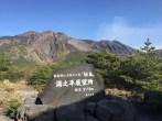 Yunodaira observatory
