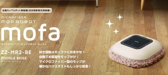 Mofa Microfiber Floor Cleaning Mop Robot  Japan Trend Shop