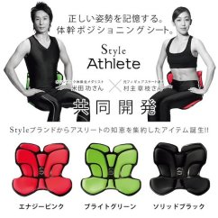 Japanese Posture Chair Mesh Outdoor Chairs Mtg Style Athlete Improvement Seat | Japan Trend Shop