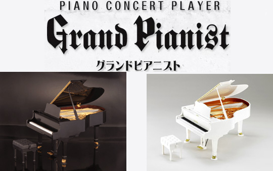 Grand Pianist Piano By Sega Toys Japan Trend Shop