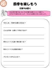 animal worksheet: NEW 516 JAPANESE ANIMAL WORKSHEET