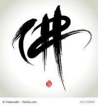 Beeindruckende Kalligraphie mit japanischen Schriftzeichen