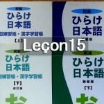 hirake nihongo leçon 15