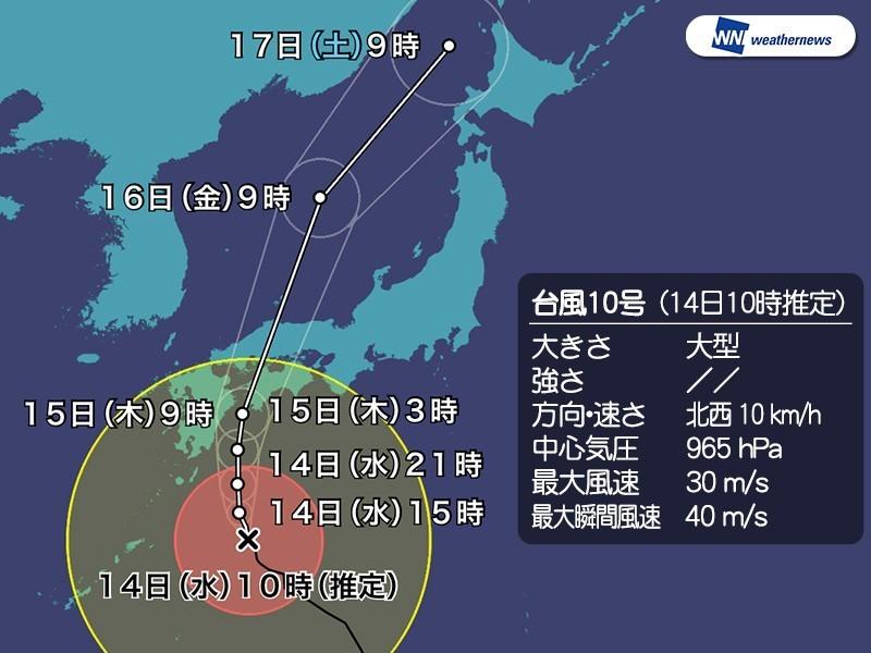 臺風10號 西日本は段々と荒天へ 東京でも強雨(ウェザーニュース)