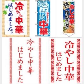 hiyashiichuuka (6)