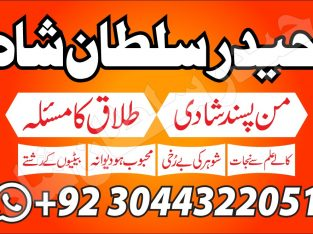 Back, Wazifa for Hus