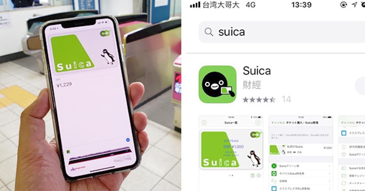 連買卡的500元也省掉 完整教學「iPhone綁定日本悠遊卡」超好用 - 日本風向球