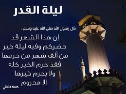 فضل واجر عشر الاواخر من رمضان