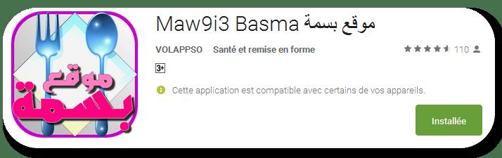 موقع بسمة Maw9i3 Basma