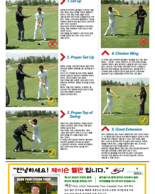 thumbnail of Golfpops-Driver-Set-up-Swing