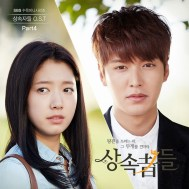 Serial Populer The Heirs