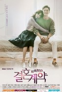 Marriage Contract Official Poster 1