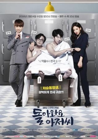 New Poster Please Come Back, Mister