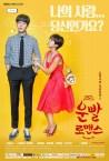 Lucky-Romance Official Poster HD 4