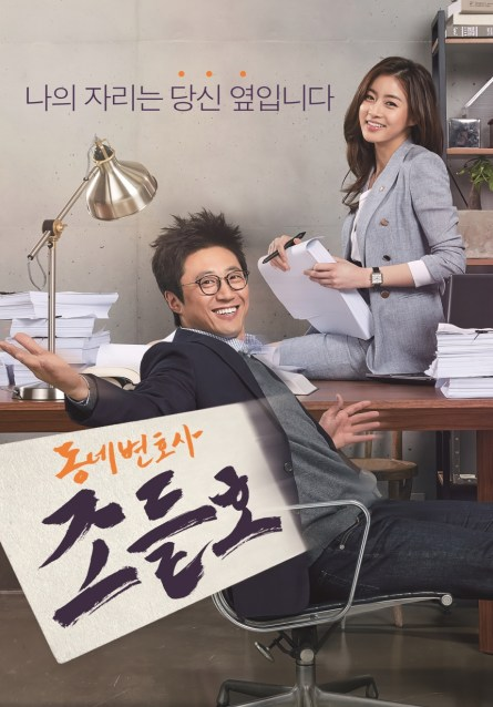 My Lawyer, Mr. Jo Official Poster ver 2