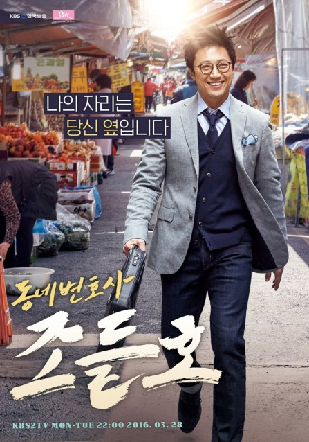 My Lawyer, Mr. Jo Official Poster
