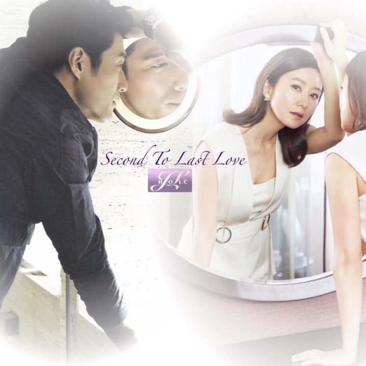 """Poster """"Second to Last Love"""" 2"""