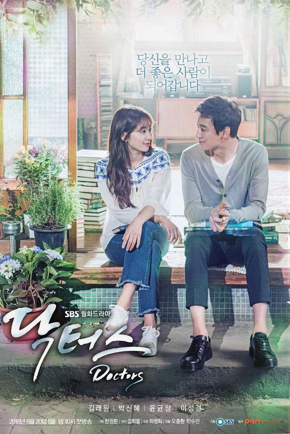 "Poster 3 K-Drama ""Doctors"""