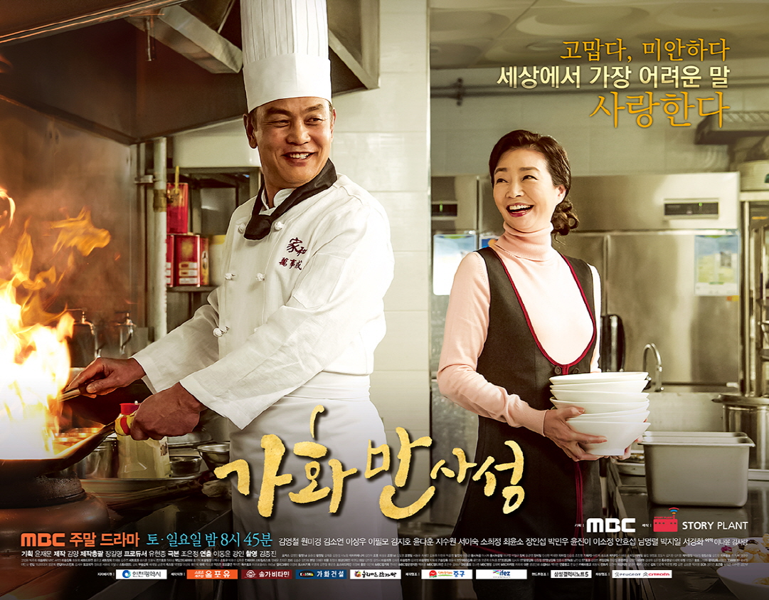 "Poster 2 K-Drama ""Happy Home"""