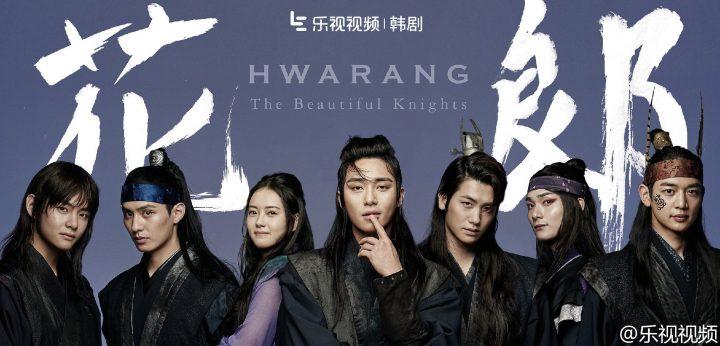"""Poster 1 K-Drama """"Hwarang: The Beginning"""""""