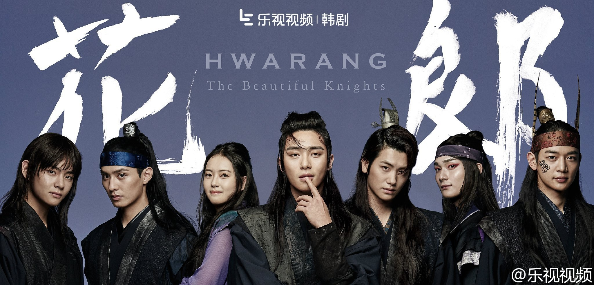 Hwarang: The Beginning Poster