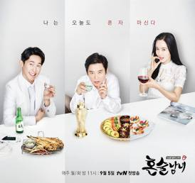 Poster K-Drama Drinking Solo (1)