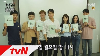 """All Main Cast in the """"Drinking Solo"""" First Script Reading"""
