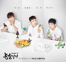 Poster K-Drama Drinking Solo (2)