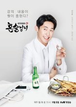 Poster K-Drama Drinking Solo (4)