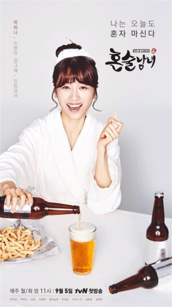 Poster K-Drama Drinking Solo (8)